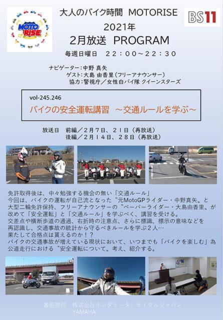 2月のMOTORISEは「バイクの安全運転講習」を特集!!