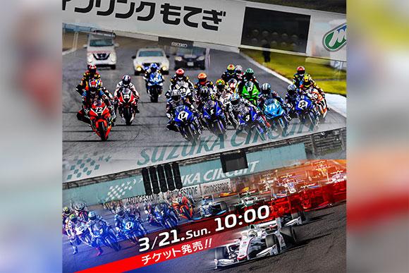 2021シリーズ第1戦スーパーバイクレース in もてぎ