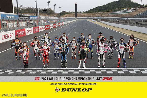 2021MFJカップJP250選手権参戦ライダー