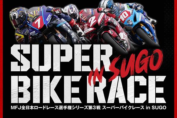 2021シリーズ第3戦スーパーバイクレース in SUGO