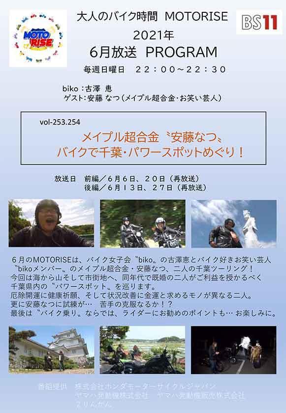 6月のMOTORISEは「安藤なつ・パワースポットめぐり!」特集